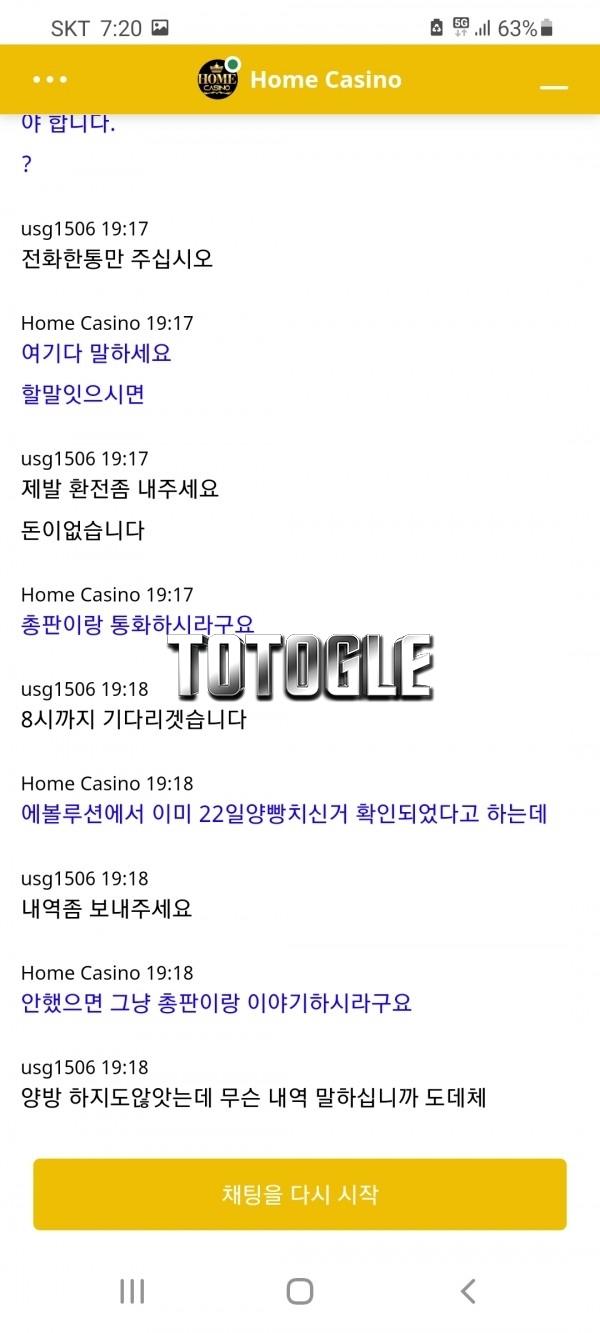 [토토사이트] 홈카지노 HOMECASINO 먹튀 hm6623.com 먹튀사이트
