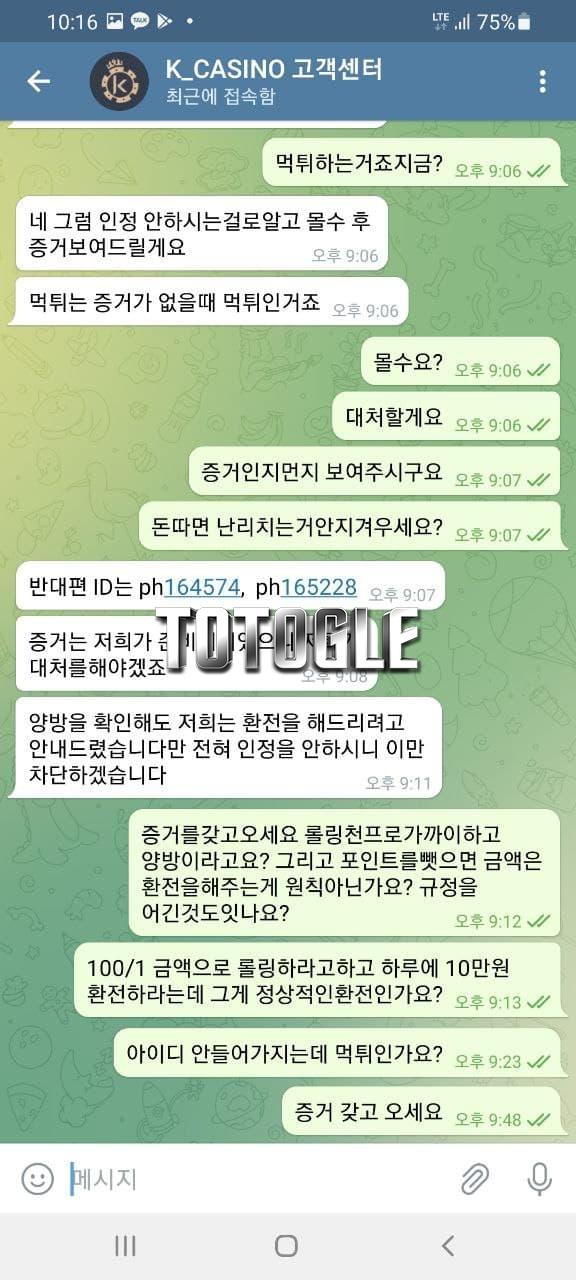 [토토사이트] 케이카지노 KCASINO 먹튀 kc-66.com 먹튀사이트