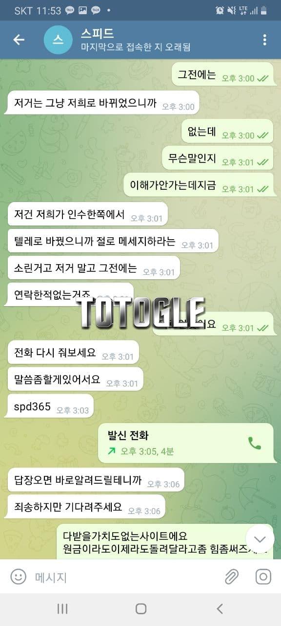 [토토사이트] 스피드 SPEED 먹튀 sp-3566.com 먹튀사이트