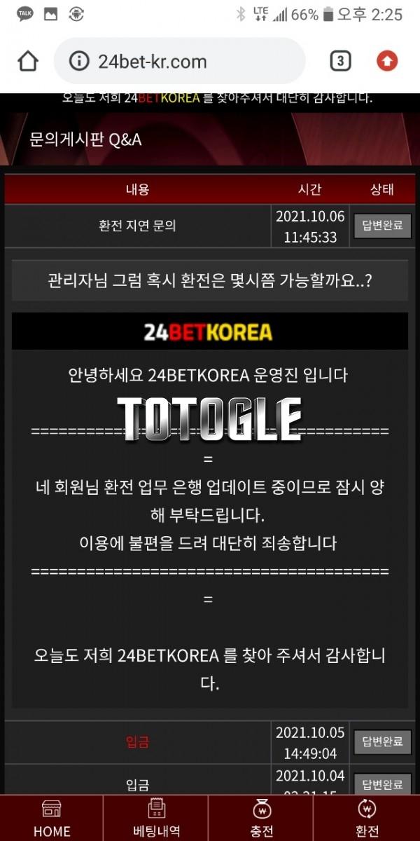 [토토사이트] 24벳코리아 24BETKOREA 먹튀 24-kr.com 먹튀사이트
