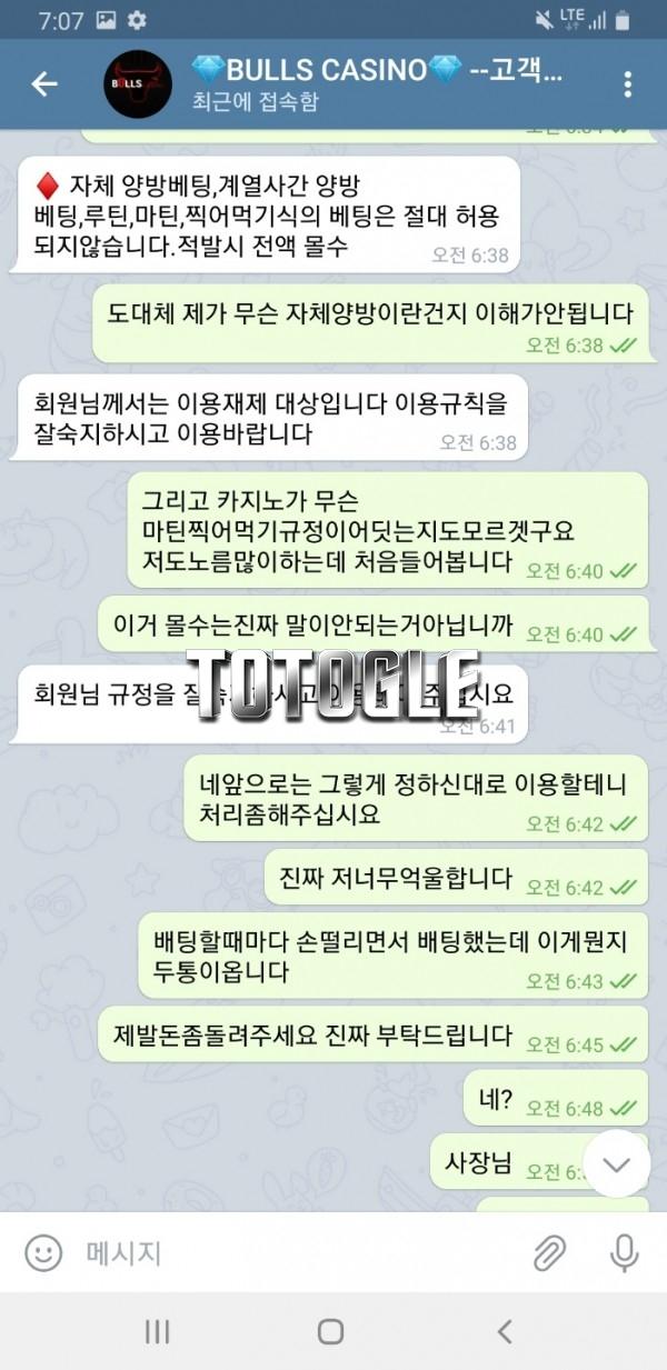 [토토사이트] 불스카지노 BULLSCASINO 먹튀 bul-1.com 먹튀사이트