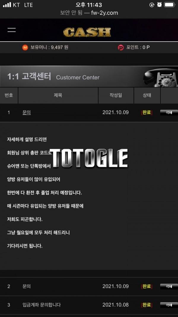 [토토사이트] 캐쉬 CASH 먹튀 fw-2y.com 먹튀사이트